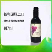 【智利】邦琪赤霞珠红葡萄酒 187ml