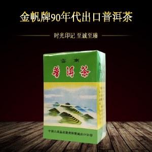 金帆销法陈普20年 云南普洱茶熟茶