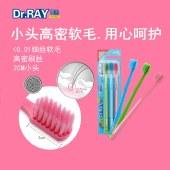 【泰国牙医世家】雷治高密度小刷头细毛牙刷 柔软刷毛呵护口腔 3支/盒D28