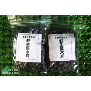 【广东省内顺丰包邮】【西藏特产】西藏野生黑木耳 250g/包