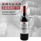 【买2瓶加11.11元多一瓶】澳大利亚进口 奔富洛神山庄西拉子赤霞珠红酒 红葡萄酒750ml