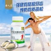 【国人美】钙维生素D软胶囊(1g/粒*100粒/瓶)补钙维生素D