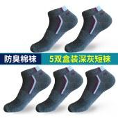 运动休闲男袜 排汗透气耐磨短袜 柔软舒适男士棉袜 5双混色礼盒装 H9002