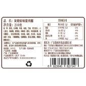 【集味村】潮汕猪肉脯500g 特产美食小吃零食品肉干熟食2口味肉脯包邮