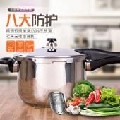 【广东知名品牌·幸福牌】不锈钢压力锅NW3