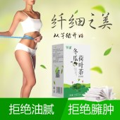 【刮油瘦身】芊绿冬瓜荷叶茶刮油瘦身还苗条身体套餐x3盒