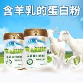 添享1000克/罐羊乳蛋白质粉多种维生素