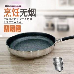 【广东知名品牌·幸福牌】 JS不锈钢不粘煎锅  JSIII-28