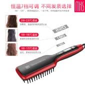 【一梳即顺】美克斯(MKS)卷直发器 防烫负离子直发梳 卷直两用卷发棒 NV8611A