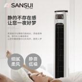 山水 (SANSUI)遥控款46寸大厦扇、塔扇、电风扇