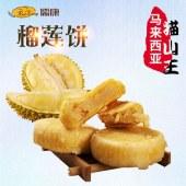 儒康猫山王榴莲酥榴莲饼一口酥马来西亚进口休闲零食