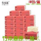 竹本源原浆3层300张18包一箱本色竹纤维抽纸纸巾