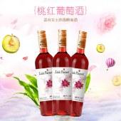 半甜型桃红葡萄酒750ml 柳河山庄10060104001