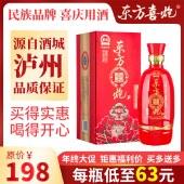 东方喜炮中国红 52度 浓香型白酒