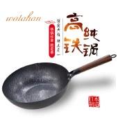 日本原装进口绵半WATAHAN高纯铁技铁锅老式无涂层家用炒菜不粘锅无涂层平底炒锅