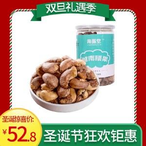 【圣诞特惠】【越南精品】盐焗腰果 原香原味无添加500g