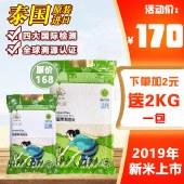 【加2元送2kg】泰米盏 原装进口泰国茉莉香米 新米 大米香米包邮 5KG