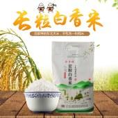 今食缘 长粒白香米5KG 优选大米10斤东北水稻米饭