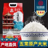 皇御宴东北香米10斤装 圆粒五常大米5KG/袋 美味米饭醇厚软糯