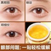 韩纪晶钻胶原黄金贵妇眼贴膜30对装淡化黑眼圈眼部护理