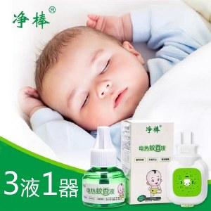 净棒 电热蚊香液3瓶1器 无味婴儿孕妇电蚊香器家用插电式驱蚊液灭蚊补充液