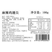 癫狂麻辣/五香味鸡翅尖 零食小吃下酒菜特产肉食熟食100g/袋