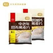 捷氏 中老年营养燕麦片700克*1包 速食麦片营养早餐 低湿烘焙 JIESHI-050