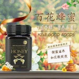 新西兰KGF 百花蜂蜜