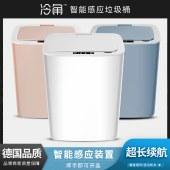 冷角 智能感应垃圾桶 感应家用带盖客厅卧室垃圾篓  充电款