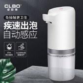 CLBO卓联博 智能泡沫洗手机 感应家用厨房卫生间免接触自动洗手机 XS-01