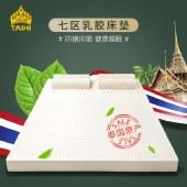 泰嗨乳胶床垫 枕心带枕套1.2/1.5/1.8米多种厚度可选 泰国原装进口 90%乳胶