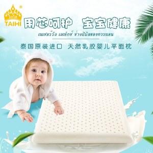 泰嗨 婴儿乳胶枕头 1-3岁 枕心带枕套 泰国原装进口,90%乳胶 TPC13