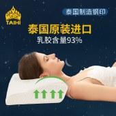 泰嗨 中凹乳胶枕头 枕心带枕套 泰国原装进口,90%乳胶 TPX02-01