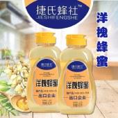 捷氏 洋槐蜂蜜500克(平嘴塑瓶)*1瓶 槐花蜜百花结晶蜂蜜 香甜可口 JIESHI-035