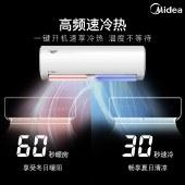 美的(Midea)大1匹 新能效升级 变频省电 静音运行 冷暖自清洁 挂机空调 KFR-26GW/BP2DN8Y-PH400(3)