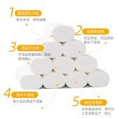 舒可乐卫生纸12卷/提 卷筒纸妇婴用纸家用纸巾卫生纸