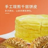 憨宝有味新鲜千层蛋糕榴莲千层蛋糕生日糕点甜品零食