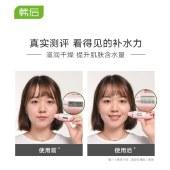 韩后芽萃水嫩精华水50ml (CS/EC)