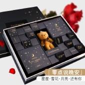 零点说晚安创意巧克力礼盒300g