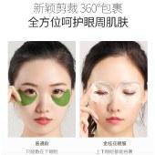朵拉朵尚金桂花眼贴膜80片淡化黑眼圈眼袋干纹眼膜贴紧致补水保湿