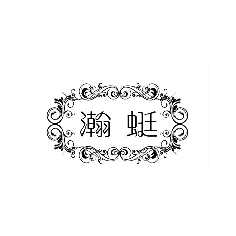 瀚蜓服饰鞋靴旗舰店