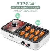 艾贝丽 涮烤一体锅 多功能电火锅电烤盘电煮锅电热锅电炒锅 JN-01