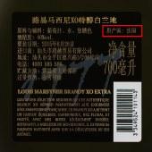 路易马西尼 40度XO特醇白兰地 700ml洋酒酒类 法国原瓶进口 配送礼袋