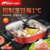 艾贝丽 多功能电热锅 5L大容量煎烤盘电烤盘一体多用锅电炒锅 WLA-8180