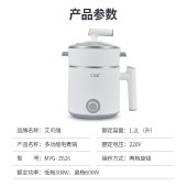 艾贝丽 多功能电煮锅电热锅煮面煲学生锅宿舍寝室家用小型煮锅 MYG-Z626
