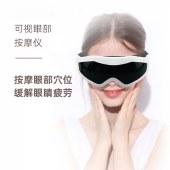 践程 可视眼部按摩仪 护眼仪磁石眼周穴位按摩缓解眼疲劳 白色 HY001