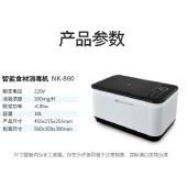 艾贝丽 智能食材果蔬消毒机 果蔬清洗机水果蔬菜清洗机食材净化机 NK-800