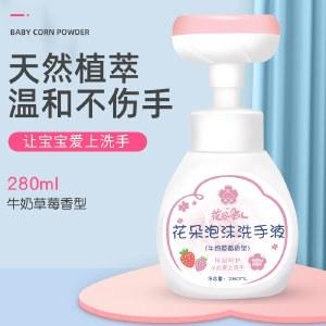 花朵泡沫洗手液 家用按压瓶儿童宝宝专用泡泡护手杀菌消毒银离子