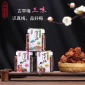 三味轩 古早梅60g*3罐  梅子青梅零食 无防腐剂酸甜话梅果脯【新品上市】