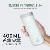艾贝丽 旅行电热水杯400ml 便携式烧水壶小型电热水壶不锈钢热水杯 机械款JP-B01